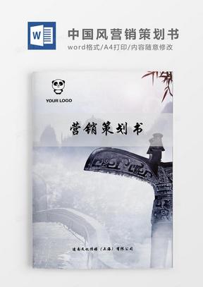 中国风营销策划书完整范文国产成人夜色高潮福利影视.