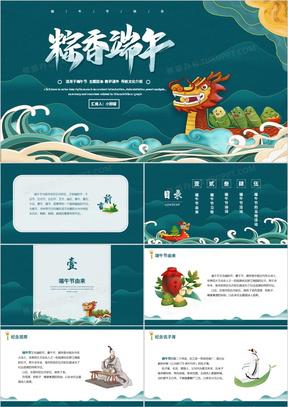 绿色国潮风端午节节日介绍PPT模板
