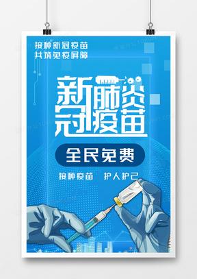 科技感新冠肺炎疫苗全民免费接种宣传海报
