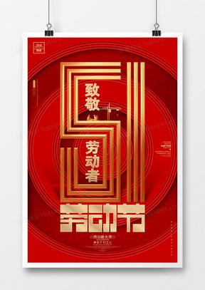 红色创意五一劳动节致敬劳动者节日海报