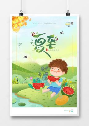 简约绿色夏至二十四节气宣传海报