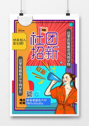 现代几何波普风社团招新招聘学校海报