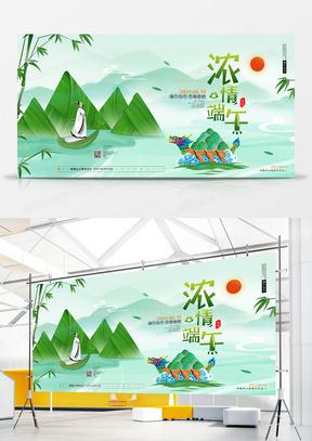 创意简约意境端午节海报展板设计