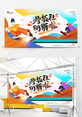 炫彩动感滑板社纳新招新宣传海报展板
