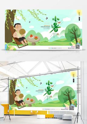 绿色卡通可爱二十四节气之小暑宣传展板设计