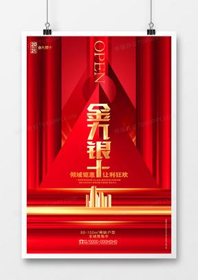 红色高端金九银十房地产促销海报设计