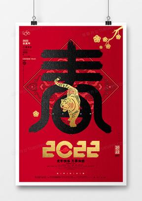 红色创意字体春2022虎年新春佳节海报设计