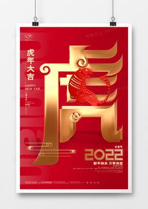 红色简约虎年大吉2022虎年海报