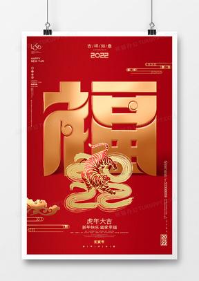 红色创意2022虎年新年春节福字海报设计