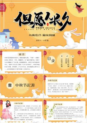 中秋节中秋班会中秋文化晚会中动态通用PPT模板
