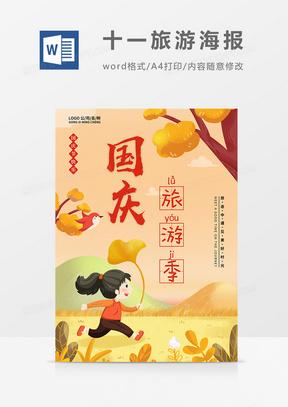 十一国庆旅游季word海报设计