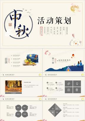 2018年中国风中秋节活动策划PPT模板