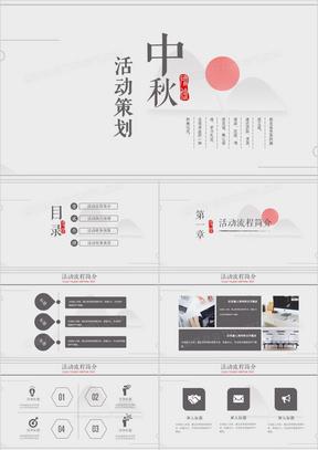 2018年中国风中秋节节日活动策划PPT模板