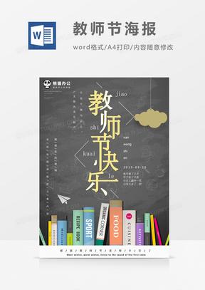 教师节快乐创意文艺教师节海报国产成人夜色高潮福利影视
