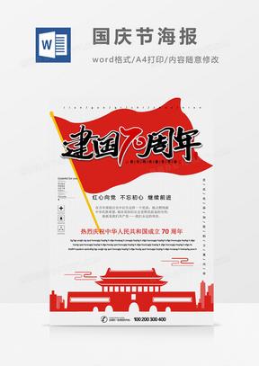 建国70周年创意国庆节海报国产成人夜色高潮福利影视