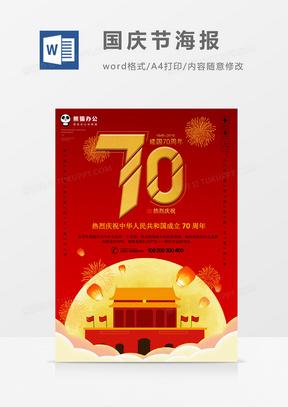 国庆节建国70周年创意海报国产成人夜色高潮福利影视