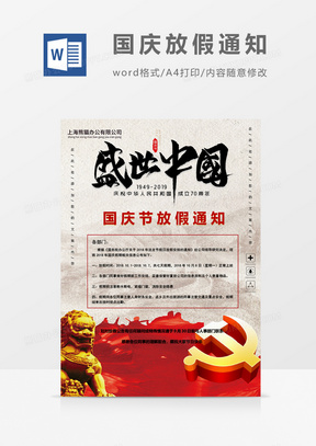 盛世中国创意国庆节放假通知海报国产成人夜色高潮福利影视