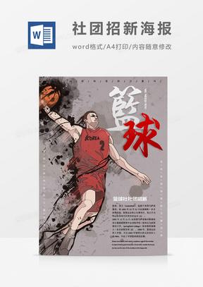 篮球社招新社团招新海报国产成人夜色高潮福利影视