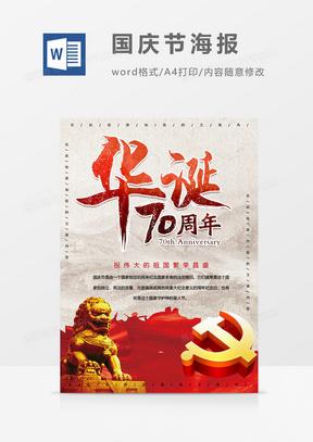 华诞70周年创意国庆节海报国产成人夜色高潮福利影视