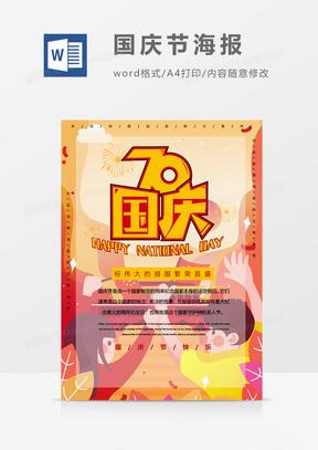 70国庆卡通创意国庆节海报国产成人夜色高潮福利影视