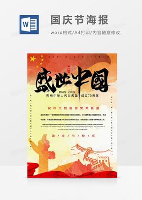 盛世中国传统国庆节海报国产成人夜色高潮福利影视