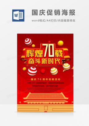 辉煌70载奋斗新时代国庆节促销海报国产成人夜色高潮福利影视