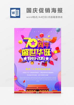 70周年盛世华诞国庆节促销海报国产成人夜色高潮福利影视