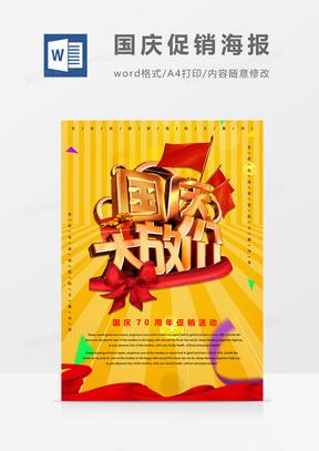 国庆大放价国庆节促销海报国产成人夜色高潮福利影视