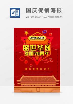 盛世华诞70周年国庆节促销海报国产成人夜色高潮福利影视
