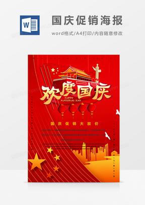 欢度国庆创意国庆节促销海报国产成人夜色高潮福利影视