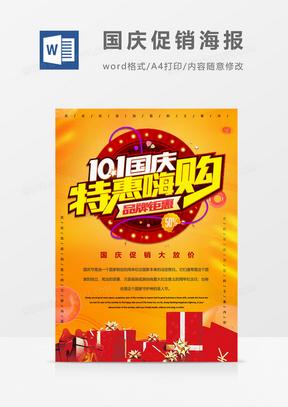 10月1全场特惠国庆节促销海报国产成人夜色高潮福利影视