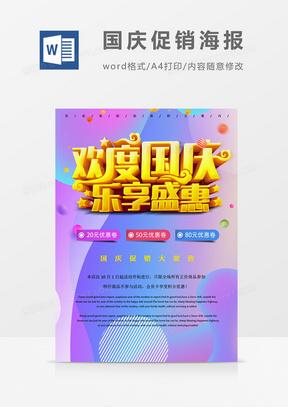 欢度国庆乐享盛典国庆节促销海报国产成人夜色高潮福利影视