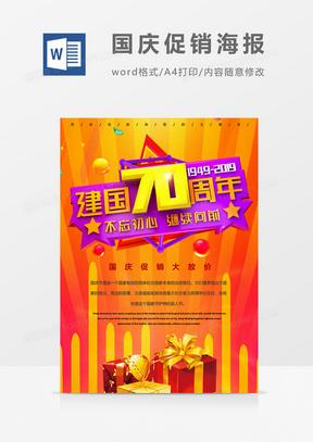 建国70周年国庆节促销海报国产成人夜色高潮福利影视