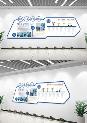 蓝色企业荣誉介绍文化墙