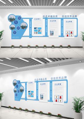 蓝色简约风公司文化宣传文化墙