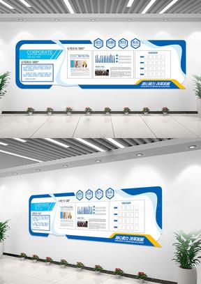 蓝色科技公司文化展示文化墙