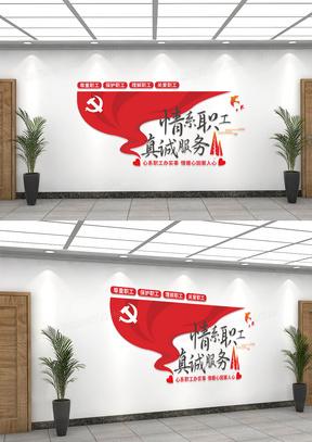 简约党政风情系职工文化墙