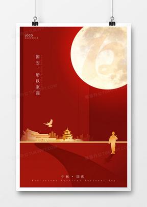 红色简约党政风国庆中秋双节同庆海报