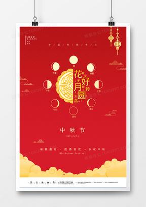 红色简约中国风中秋节花好月圆海报