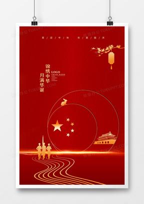 红色极简风国庆中秋海报设计