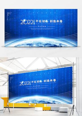 蓝色简约科技风年会签到处展板设计