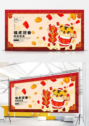 喜庆插画风福虎迎春新年展板设计