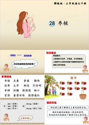 统编版三年级下册语文课件枣核民间故事ppt模板