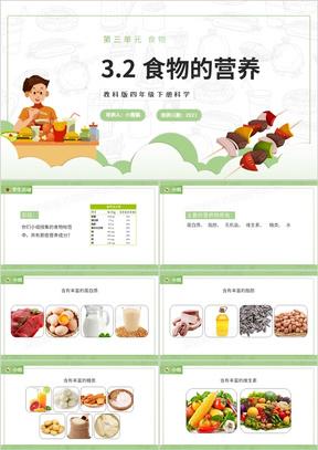 教科版四年级下册食物的营养课件PPT模板