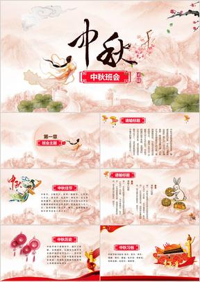 中秋节主题班会节日PPT模板