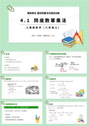 部编版八年级数学上册同底数幂乘法课件PPT模板