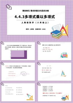 部编版八年级数学上册多项式乘以多项式相乘课件PPT模板