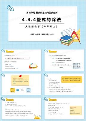 部编版八年级数学上册整式的除法课件PPT模板