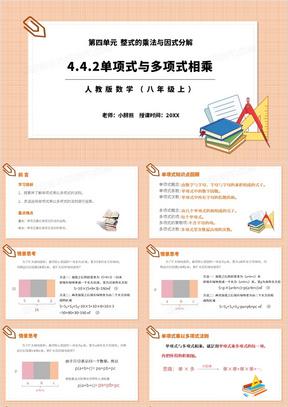 部编版八年级数学上册单项式与多项式相乘课件PPT模板