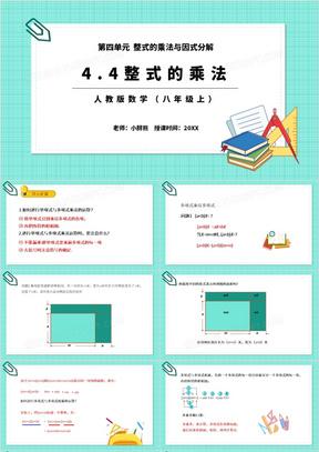 部编版八年级数学上册整式的乘法课件PPT模板
